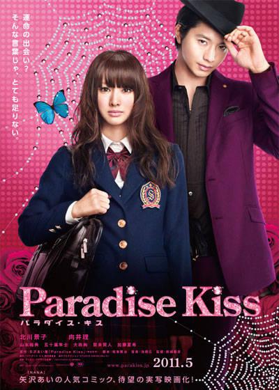 http://www.pelangidrama.net/2011/11/preview-j-movie-paradise-kiss.html