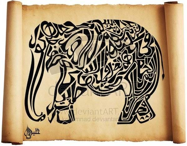 Kaligrafi Berbentuk Gajah Sesuai Dengan Suratnya Yaitu Al Fiil Yang