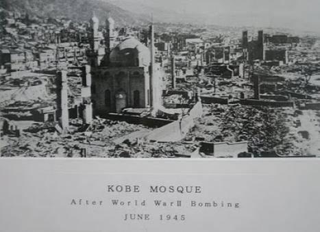 SUBHANALLAH...... ketika bangunan disekitarnya rata dg tanah akibat srangan bom atom amerika, masjid kobe ttp brdiri tegak, masjid ini hanya mnglami retak di dinding, dan smua kaca pecah