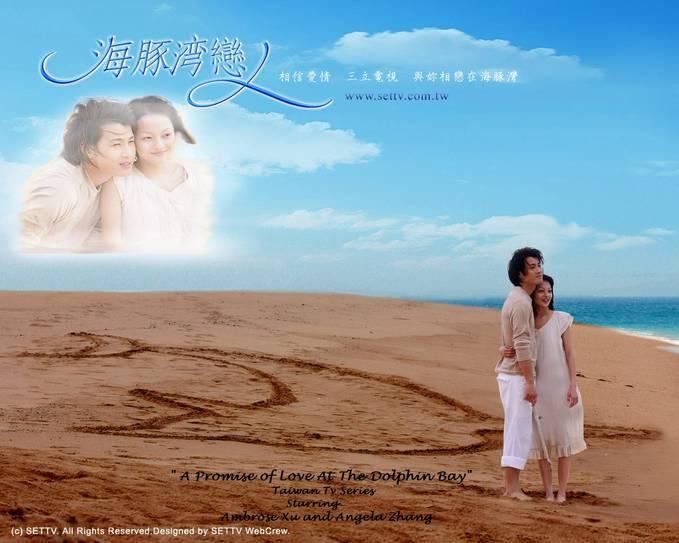 Ada yang tahu gambar ini enggak? Ini adalah drama taiwan paling laris sepanjang masa. Pernah diaptasi oleh sinetron di Indonesia dengan judul Kau Masih Kekasihku yang diperankan oleh Arifin Putra.