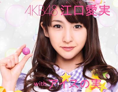 Aimi Eguchi, yang dikabarkan sebagai manusia virtual buatan komputer yang wajahnya merupakan gabungan dari wajah beberapa personil AKB48. tapi, banyak juga yang bilang, Aimi benar-benar manusia asli. Believe or not ? WhatDoYouThink??