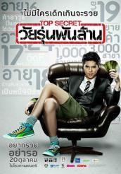 TOP SECRET: The Billionaire (Thai Movie) - Pachara Chirathivat