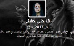 """Pemberitaan di Saudi belakangan dihebohkan dengan sebuah akun Twitter yang mengatakan bahwa pemiliknya adalah dari bangsa jin. """"nyata dan seorang jin baik,"""" tulis si pemilik akun. Akun dengan nama @S_2017_s, menulis, """"Ana Jini Haqiqi (Saya jin"""