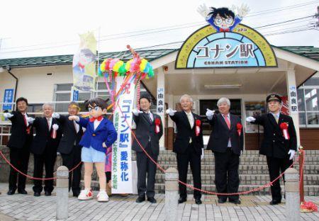 #InfoBuku Wah, ada Stasiun Detektif Conan? Kabar baik untuk penggemar Conan yang hobi jalan-jalan. Sekarang ada stasiun baru loh di Jepang. Namanya, Stasiun Conan. Kok bisa ya? Simak artikelnya di http://ow.ly/rPrW4 mobile http://ow.ly/rPrYh