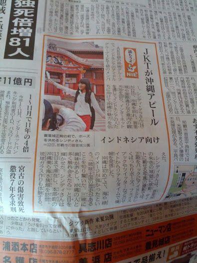 Cindy Gulla JKT48 Masuk Koran Jepang..!!!!