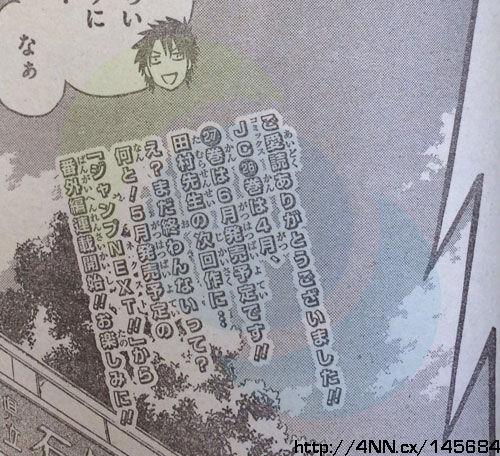 #InfoBuku Dalam waktu dekat, manga Beelzebub akan segera berakhir :( Simak berita selengkapnya di http://ow.ly/tNUCx mobile http://ow.ly/tNUHn