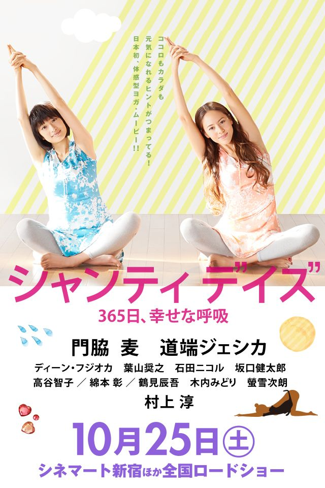 Shanti Days 365 Days, Happy Breath (2014) - Jepang, Drama, Komedi Sinopsis: seorang remaja dan artis jepang hidup rukun bersama berkat Yoga Bintang: Mugi Kadowaki dan Jessica Michibata http://movie.co.id/shanti-days-365-days-happy-breath/