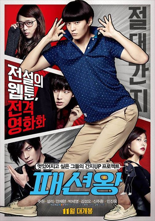 Fashion King (2014) - Drama, Korea, Komedi Sinopsis: film ini tentang obsesi seorang siswa sekolah untuk mendapatkan perhatian gadis populer disekolah dengan Fashion. Bintang: Joo Won, Choi Sulli http://movie.co.id/fashion-king/