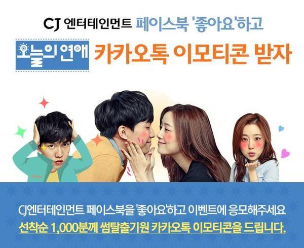 TodayLove bakal tayang perdana bulan Januari 2015 ini film terbarunya Lee Seung Gi dan Moon Chae-won mereka reunian setelah sempat main bareng di drama Briliant Legacy yg suka sama cou[ple ini WOW !!