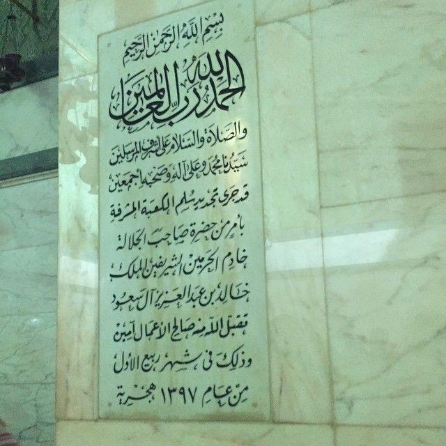 Kaligrafi di dalam Kabah. (sumber: ilmfeed.com)