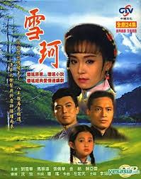 Nostalgia Film Mandarin Jadul tahun 90an