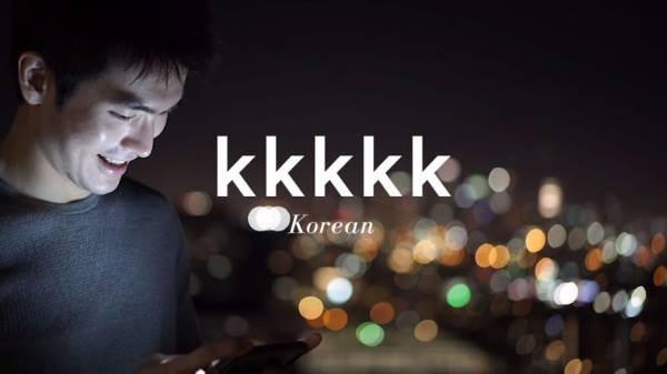 """Huruf """"k"""" ditulis ã??ã??ã??, singkatan dari í?¬í?¬í?¬, atau """"keu keu keu"""", versi Korea dari bahasa Inggris """"hahaha."""""""