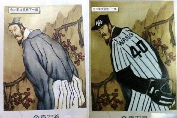 WOW..keren banget kan, karakter jaman dulu ini disulap menjadi pemain baseball lengkap dengan memaki jersey dan topinya.