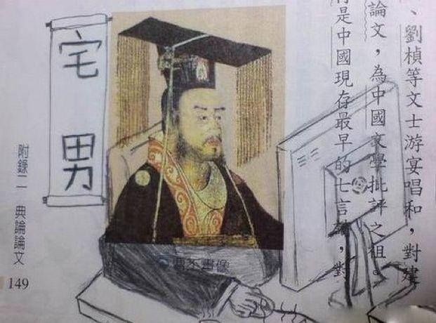 Ini jadinya jika kaisar jaman dulu hidup dimasa kini. Dia tetap mengenakan pakaian tradisional tapi bukan buku yang dibaca, melainkan membuka internet dengan komputer.